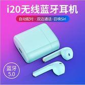 i20藍芽耳機 彈窗藍芽耳機 i18藍芽耳機 tws 黑科技跨境無線藍芽 娜娜小屋