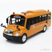 大號兒童玩具校車幼兒園大巴士公交車模型男孩小孩子男童汽車 PA1387 『pink領袖衣社』