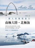 (二手書)一個人的極境旅行:南極大陸‧北極海