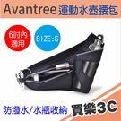 Avantree TR806 防潑水 運動水壺腰包,透氣、反光條、水瓶收納設計,6吋內手機用,海思代理