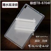 磨砂清水套 聯想 Lenovo Tab4 8 Plus TB-8704F/N 8704X 保護套 防摔 超薄 硅膠軟殼 全包邊 平板套