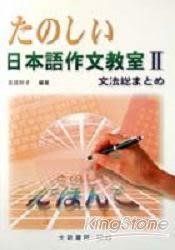 日本語作文教室II