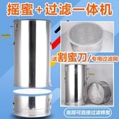 養蜂工具 搖蜜機不銹鋼中蜂蜂蜜分離機小型家用加厚甩糖桶蜂箱搖蜜過濾一體