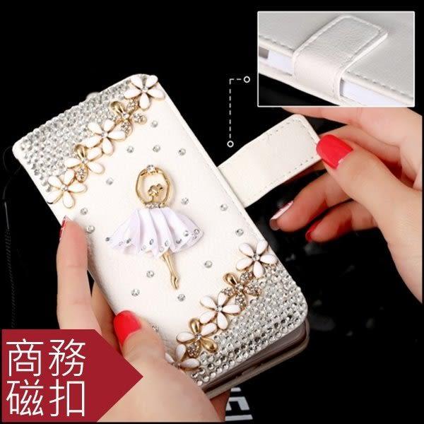小米8 紅米6 ZenFone5 ZE620KL 5Q 華為 Mate20 P20 nova 2i 3e 手機皮套 水鑽皮套 客製化 訂做 芭蕾雛菊皮套