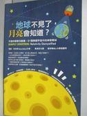 【書寶二手書T5/科學_YHA】地球不見了月亮會知道?_理查.沃夫森