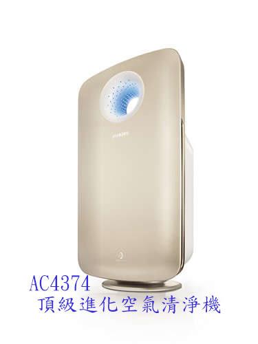 【複合多效淨化濾網*2,共3片】飛利浦PHILIPS 頂級淨化空氣清淨機(約10~16坪) AC4374