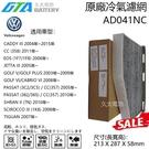 久大電池 福斯AD041NC冷氣濾網 適用 CADDY III 2004年~2015年 TIGUAN 2007年~