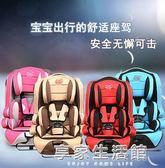 兒童安全座椅汽車用嬰兒寶寶車載簡易9個月0-4-7周歲3-12通用可躺-享家生活館 IGO
