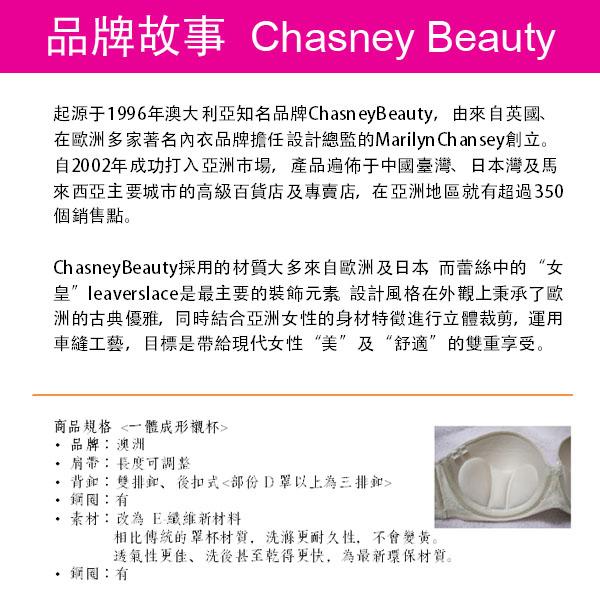 Chasney Beauty-Shine低脊心B-D素面無痕內衣(亮粉芋)
