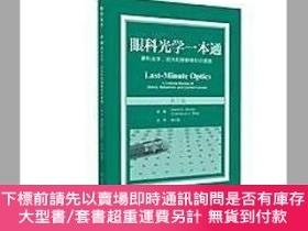 簡體書-十日到貨 R3YY【眼科光學一本通】 9787565913235 北京大學醫學出版社有限公司 作者: