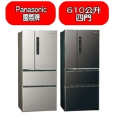 Panasonic國際牌【NR-D610HV-V】610公升四門變頻鋼板冰箱絲紋黑*預購*