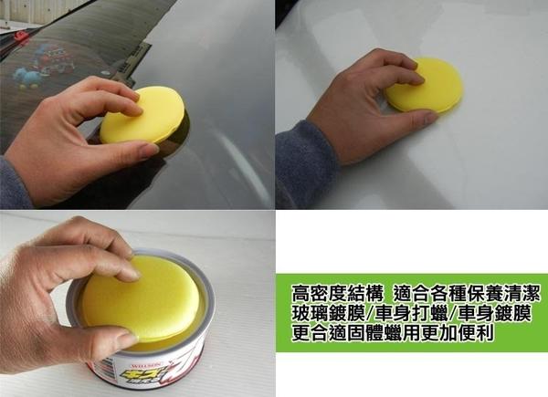 零售賣場 1顆入 高密度 銅鑼燒海綿 打蠟海綿 清潔海綿 棉球 打蠟棉球 鍍膜海綿 鍍膜專用海綿