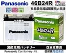 【久大電池】 日本 國際牌 Panasonic 汽車電瓶 汽車電池 46B24R 性能壽命超越國產兩大品牌