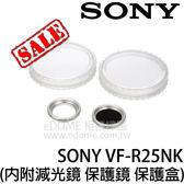 SONY VF-R25NK 25mm ND 減光濾鏡組 (3期0利率 郵寄免運 台灣索尼公司貨) 內附減光鏡、保護鏡及保護盒