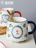 陶瓷馬克杯櫻桃水杯可愛家用喝水杯子辦公室大容量咖啡杯 魔法街