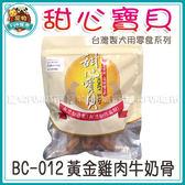 *~寵物FUN城市~*《甜心寶貝狗零食系列》BC-012 黃金雞肉牛奶骨 6枚入 (寵物零食,犬用點心)
