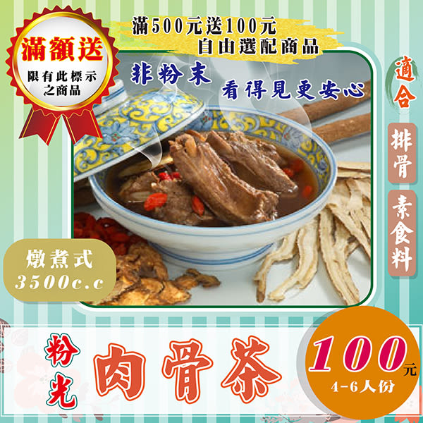 FA08【粉光の肉骨茶】可素食►夠量味濃►4人鍋