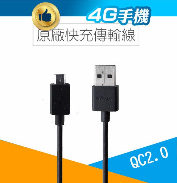 原廠公司貨 SONY UCB16 USB 傳輸線 QC2.0 急速 快充 Xperia Z5 XP 手機充電 ~4G手機
