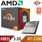 【免運費】AMD Ryzen 7-2700 3.2GHz 八核心處理器 R7-2700 (內含風扇)