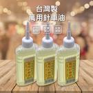 【珍昕】【3入組】台灣製 萬用針車油 (1罐內容物約90cc)一般潤滑/防鏽/小罐裝