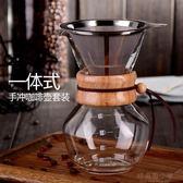 咖啡壺咖啡手沖壺耐熱玻璃帶刻度不銹鋼濾網免濾紙一體壺商用家用分享壺 好再來小屋
