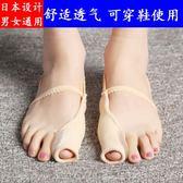 拇指外翻矯正器日夜用可穿鞋男女士大腳骨分離器成人腳趾頭矯正器
