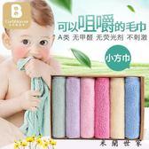 嬰兒毛巾寶寶洗臉小方巾比紗布