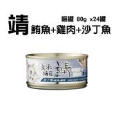 靖貓罐-鮪魚+雞肉+沙丁魚80g*24罐-箱購