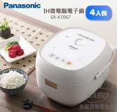 【佳麗寶】-加入購物車驚喜價(Panasonic國際)4人份IH電子鍋 SR-KT067 小家庭首選