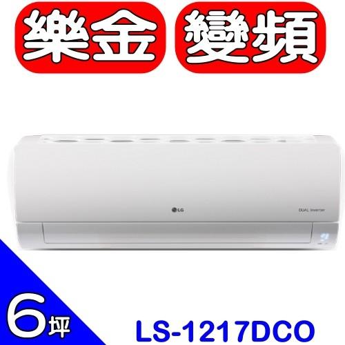 《全省含標準安裝》LG樂金【LS-1217DCO/LS-U1217DCO/LS-N1217DCO】《變頻》分離式冷氣