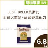 寵物家族-BEST BREED貝斯比 全齡犬鮭魚+蔬菜香草配方6.8kg