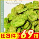 芥末蓮花豆(350g/包)大包裝蠶豆片 純素食【AK07019】團購點心  i-style居家生活