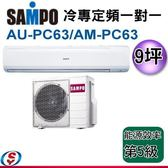 【信源】9坪【SAMPO 聲寶 PICOPURE冷專定頻一對一冷氣】AM-PC63+AU-PC63 含標準安裝
