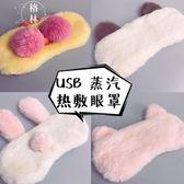 蒸汽眼罩USB充電熱敷睡眠眼罩緩解疲勞加熱可愛毛絨遮光 【格林世家】