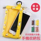 手機包-可愛卡通印花大容量雙夾層手機包 ...
