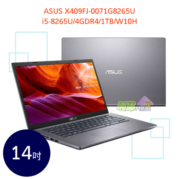 ASUS X409FJ-0071G8265U 14吋 ◤刷卡◢ 筆電 (i5-8265U/4GDR4/1TB/W10H)