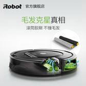 美國iRobot860掃地機器人高端智能家用全自動掃地機國行大吸力