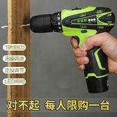 手鑽充電式沖擊電鑽電動螺絲刀手電轉鑽家用起子小手槍鑽【八折下殺】