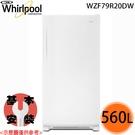【Whirlpool惠而浦】560公升 直立式冷凍櫃 WZF79R20DW 送基本安裝