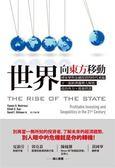世界向東方移動:國家參與金融投資的時代來臨,下一波經濟趨勢大解密:政治角力X..