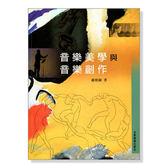 小叮噹的店- B701 音樂書籍 .音樂美學與音樂創作