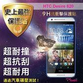 Moxbii HTC Desire 620 太空盾 Plus 9H 抗衝擊 抗刮 疏油疏水 螢幕保護貼