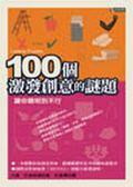 (二手書)100個激發創意的謎題:讓你聰明到不行