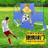 足球門 足球門 兒童 家用小足球門簡易式室內摺疊足球門兒童足球門T 5色