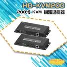 高雄/台南/屏東監視器 HD-KVM200 200米 KVM 網路延長器