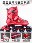 法拉利輪滑鞋 男童女童2旱冰鞋3兒童溜冰鞋全套裝6寶寶初學者10歲【快速出貨】