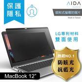 現貨【macbook air 12'' 磁吸式防窺片】LG原材/台灣製造/筆電/筆記型電腦/防偷窺/防眩光/抗藍光