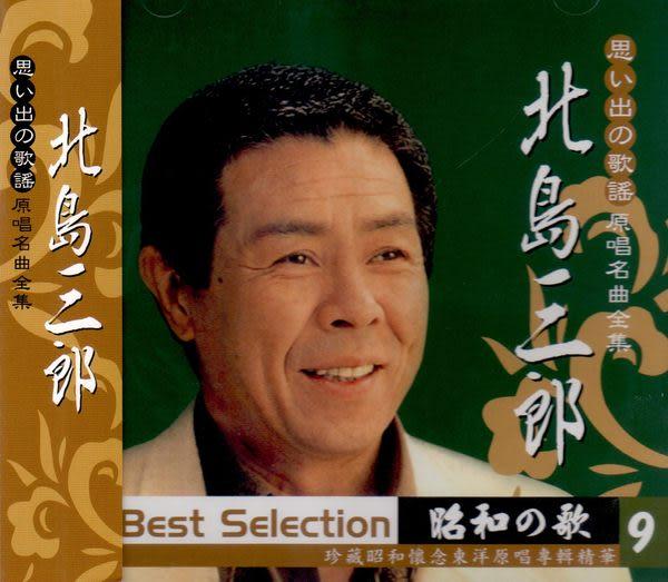 昭和的歌 原唱名曲全集9 北島三郎 CD (音樂影片購)