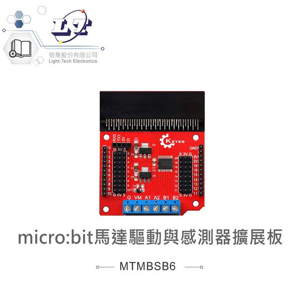 『堃喬』micro:bit 馬達驅動與感測器擴展板 兼容3.3V、5V模組 適合中小學 課綱 生活科技 『堃邑Oget』