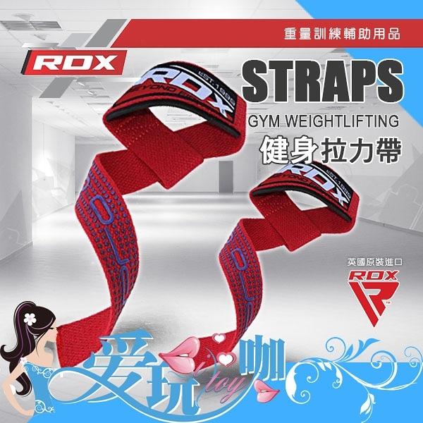 ●紅色● 英國 RDX 健身拉力帶 GYM WEIGHTLIFTING STRAPS 重量訓練 助握帶 助力帶 倍力帶 輔助用品